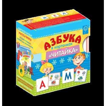 """Азбука """"Читайка"""" (на русском языке)"""