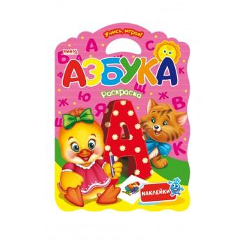 Вчись граючи Азбука (р)