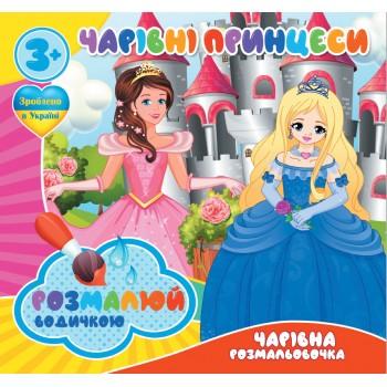 Водні розмальовочки Чарівна розмальовочка Jumbi: Чарівні принцесси (у)
