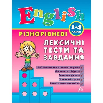 English. 1–4 класи - Різнорівневі лексичні тести та завдання