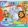 Водні розмальовочки Чарівна розмальовачка  Jumbi: Зоопарк (у)