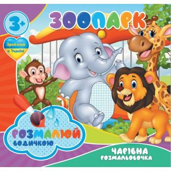Водні розмальовочки Чарівна розмальовочка  Jumbi: Зоопарк (у)
