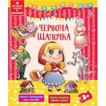 Домашній театр - Червона Шапочка