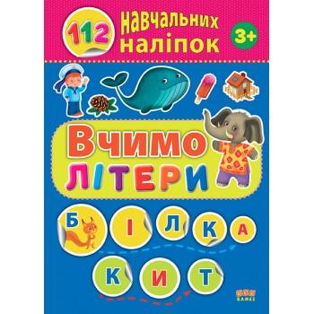 112 навчальних наліпок - Вчимо літери