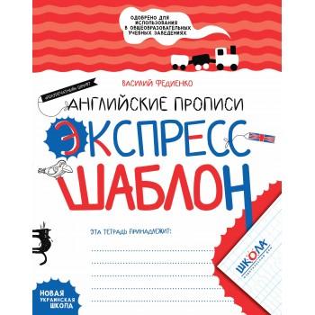 Английские прописи. Полупечатный шрифт. Экспресс-шаблон (на русском языке)