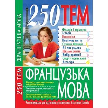 250 тем. Французька мова