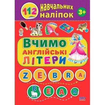 112 навчальних наліпок - Вчимо англійські літери