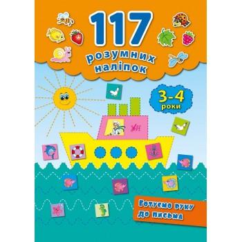 117 розумних наліпок - Готуємо руку до письма. 3–4 роки