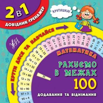 2 в 1. Довідник-тренажер - Математика. Рахуємо в межах 100