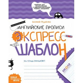 Английские прописи. Каллиграфический шрифт. Экспресс-шаблон (на русском языке)
