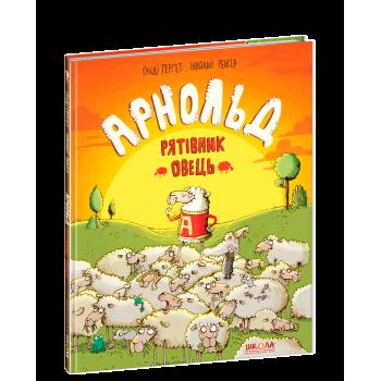 Арнольд. Рятівник овець
