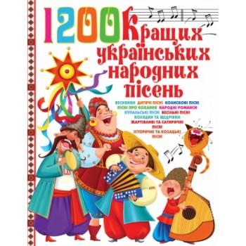1200 кращих українських народних пісень