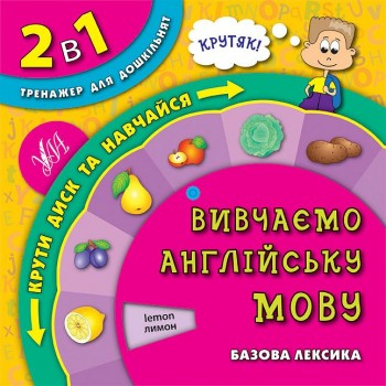 2 в 1. Тренажер для дошкільнят - Вивчаємо англійську мову