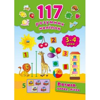 117 розумних наліпок - Розмір, форма, лічба. 3–4 роки