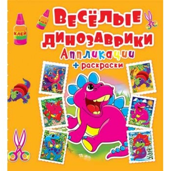 Аппликации + раскраски. Веселые динозаврики (код 359-6)