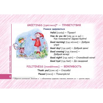 Английский для дошкольников (на русском и английском языках)