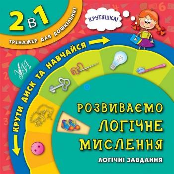 2 в 1. Тренажер для дошкільнят - Розвиваємо логічне мислення