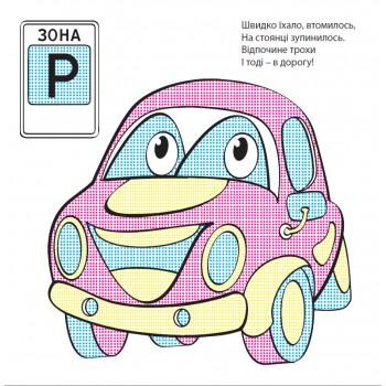 Водні розмальовки з віршиками: Малюкам про дорогу (у)