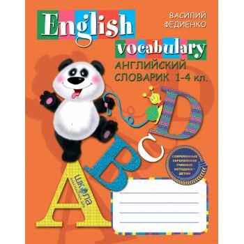 Английский словарик. 1-4кл