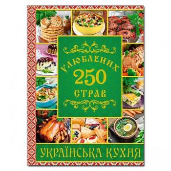 250 улюблених страв. Українска кухня. Зелена