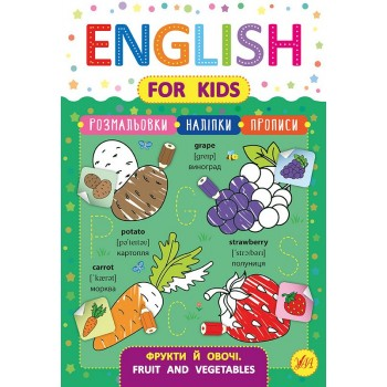 English for Kids - Фрукти й овочі. Fruit and Vegetables