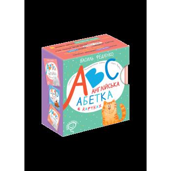 Англійська абетка в картках (англійською мовою)