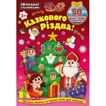 3D плакат з наліпками - Казкового Різдва!