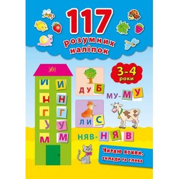 117 розумних наліпок - Читаю букви, склади та слова. 3–4 роки