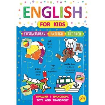 English for Kids - Іграшки і транспорт. Toys and Transport
