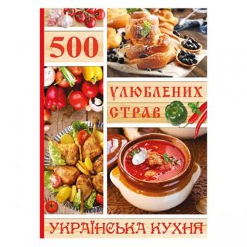 500 улюблених страв. Українска кухня.