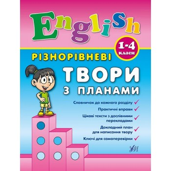English. 1–4 класи - Різнорівневі твори з планами