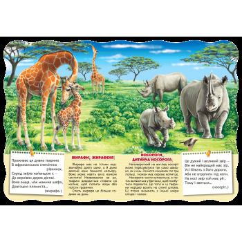 Африканські тварини