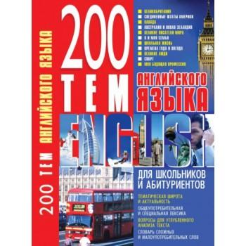 200. Сборник новых тем современного немецкого языка (3Ц)