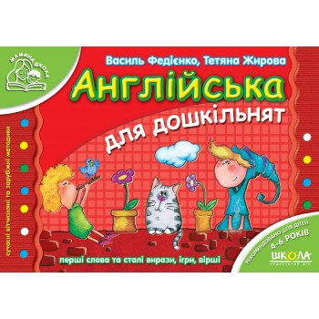 Англійська для дошкільнят (українською та англійською мовами)
