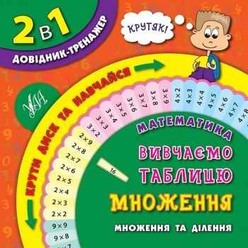2 в 1. Довідник-тренажер - Математика. Вивчаємо таблицю множення