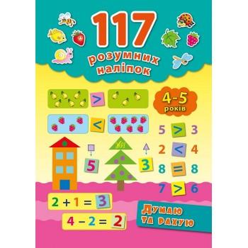 117 розумних наліпок - Думаю та рахую. 4–5 років