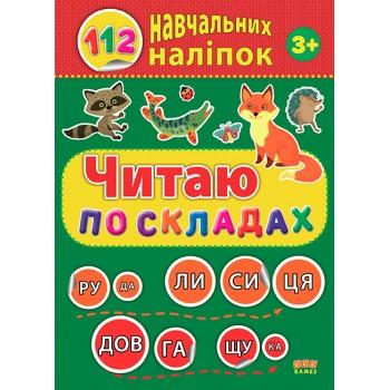 112 навчальних наліпок - Читаю по складах