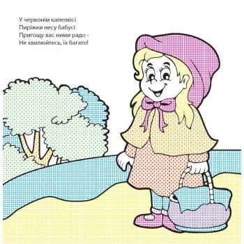 Водні розмальовки з віршиками: В гостях у казки (у)