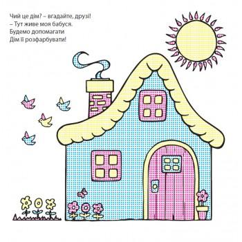 Водні розмальовки з віршиками: Пригоди на селі (у)