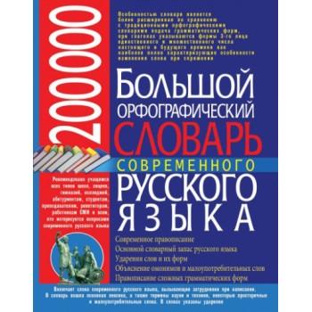 200 000. Большой орфографический словарь современного русского языка