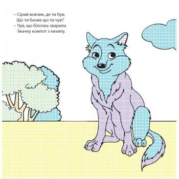 Водні розмальовки з віршиками: Лісові пригоди (у)