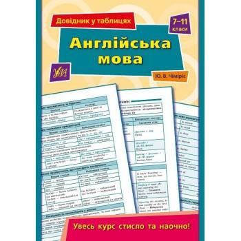 Довідник у таблицях - Англійська мова. 7–11 класи