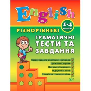 English. 1–4 класи - Різнорівневі граматичні тести та завдання