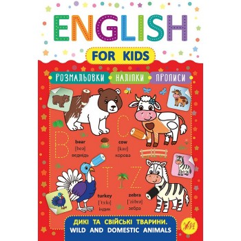 English for Kids - Дикі та свійські тварини. Wild and Domestic Animals