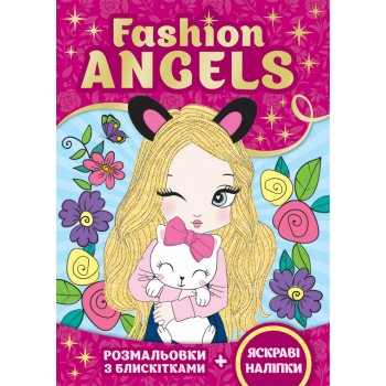 Сяючі розмальовки. Fashion ANGElS